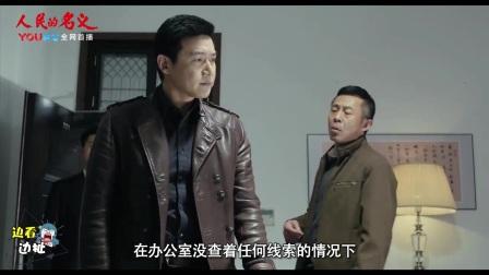 人民的名义 TV版:《边看边扯之人民的名义》01期:最帅检察官陆毅掀起反腐巨浪