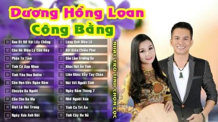 Dương Hồng Loan - Huỳnh Nguyễn Công Bằng 2017►Siêu Phẩm Nhạc Vàng Bolero Song Ca