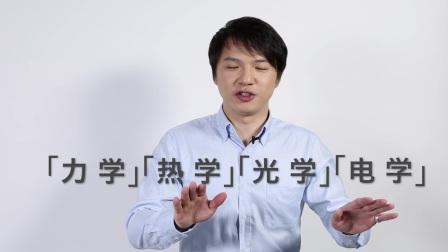 【万门大学】初中物理专题趣味讲座