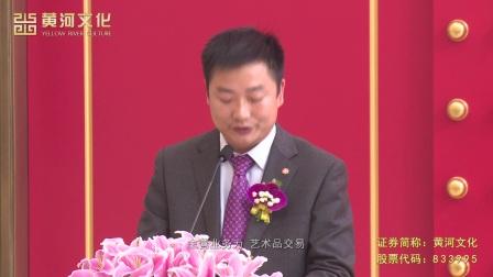 黄河文化(股票代码833995)上市仪式.mp4