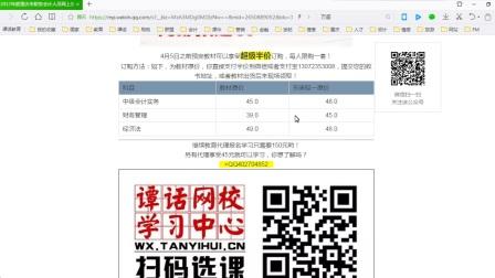 2017年重庆市会计继续教育4月1日正式启动请早日完成继续教育