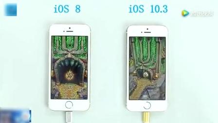 iOS10.3与8.0的两台5S速度差距有多大?