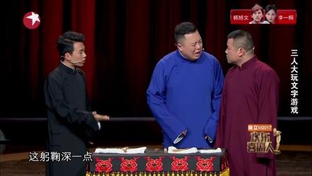 岳云鹏郭麒麟《三大才子》阎鹤祥170402 欢乐喜剧人