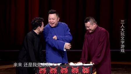 第11期完整版 文松宋晓峰爆笑飙演技