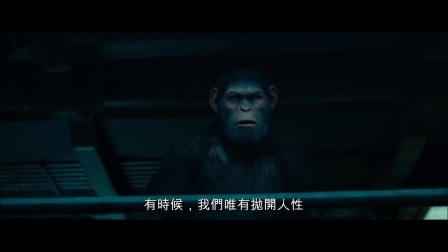 猩球崛起3:终极之战中文正式电影预告片