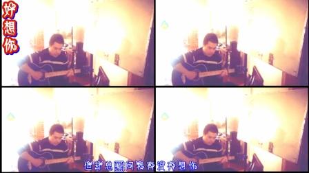 好想你 ~吉他弹唱~儿子视频 原唱:朱主爱