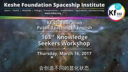 20170316第163次知识寻求者网络教学中字版