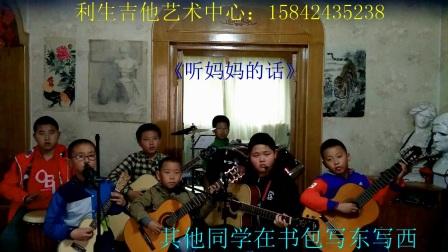 庄河利生吉他学校,吉他,尤克里里,架子鼓,非洲鼓组合弹唱周杰伦的《听妈妈的话》
