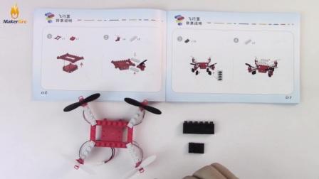 LiteBee Brix 组装教程.mp4