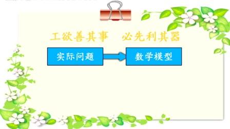 《解三角形的實際應用舉例》人教版高二數學-銅川市耀州區耀州中學-付偉-陜西省首屆微課大賽