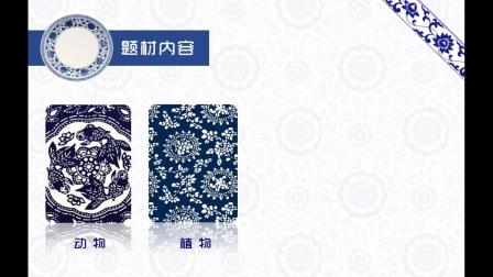 《蓝白之美》苏少版美术八年级-榆林高新区三小-刘梓真-陕西省首届微课大赛