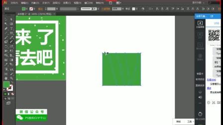 AI教程:制作喷溅碎片化特效(上)illustrator教程