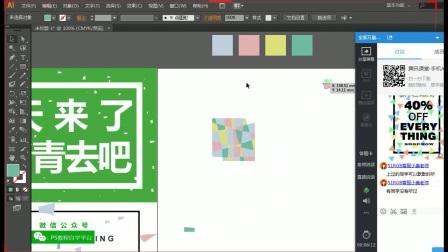 AI教程:制作喷溅碎片化特效(下)illustrator教程
