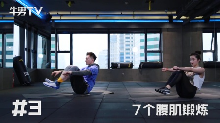 7个腹肌核心基本动作锻炼,在家也能练出马甲线!