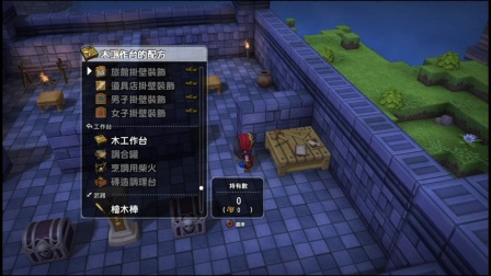 【大懒货】勇者斗恶龙创世小玩家P21