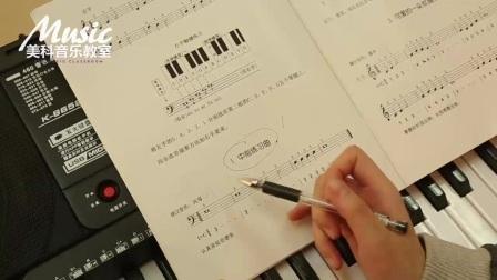 美科电子琴初学自学教学视频课程第二节课.mp4