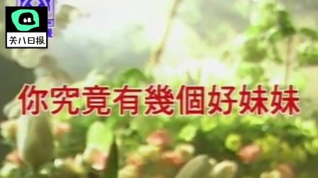 [关八日报]:达康书记早年鬼畜视频曝光!叶璇换男友恋上人夫?