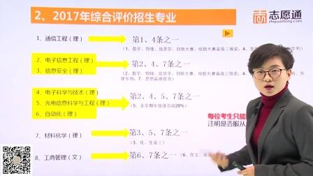 南京邮电大学2017综合评价