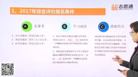 南京中医药大学2017综合评价