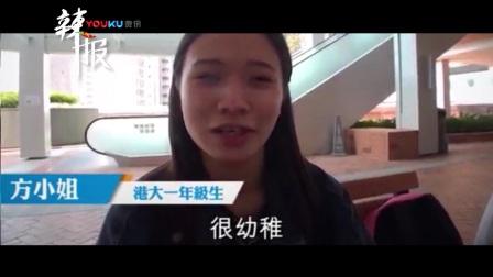 香港大学疑发生集体性侵案:数名男生猥亵舍友