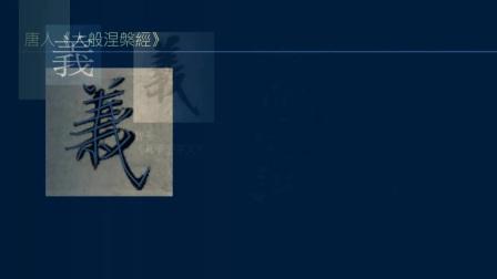 黄简讲书法:三级课程裹束30 技法总结2﹝自学书法﹞