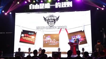 《街头篮球》FSPL职业联赛发布会 LGD等八大豪门加盟