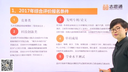南京信息工程大学2017综合评价解析