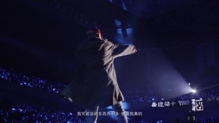 黄子韬2017PROMISE巡回演唱会音乐宣传片