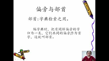 《偏旁与部首》小学语文通用-白水县南井头小学-鲁源渊-陕西省首届微课大赛