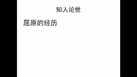 《屈原筆下香草的深意》高一語文通用-榆林市一中-王鳳平-陜西省首屆微課大賽