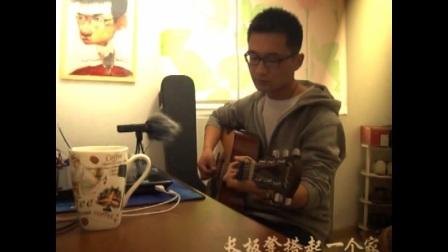 《儿时》-刘昊霖 吉他弹唱