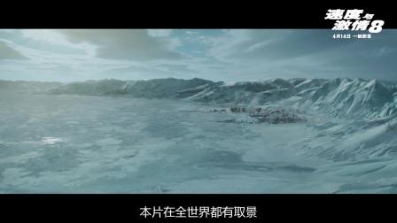 《速度与激情8》曝导演特辑 F·加里·格雷开启系列新篇章