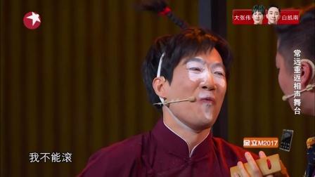 《喜剧之路》常远常宝华沈腾魏翔 170409 欢乐喜剧人