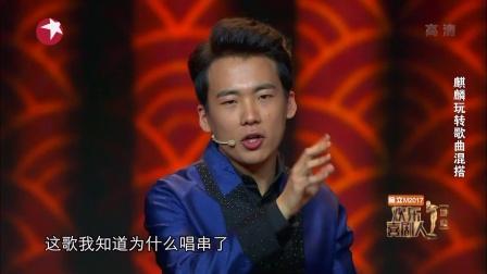 《说学斗唱》郭麒麟阎鹤祥 170409 欢乐喜剧人