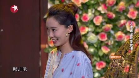 《花房姑娘》张小斐贾玲 170409 欢乐喜剧人