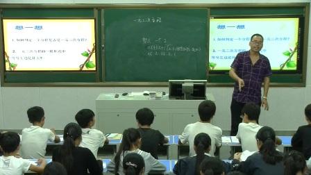华师大版初中数学九上《一元二次方程》河南刘书山