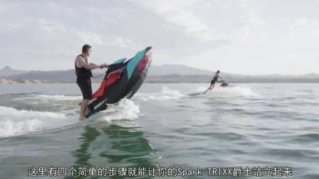 Sea-Doo TRIXX 玩法训练.mp4