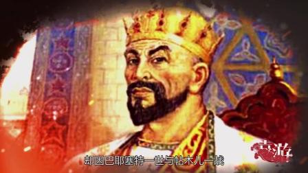 袁游 第二季:第46期 奥斯曼帝国崛起