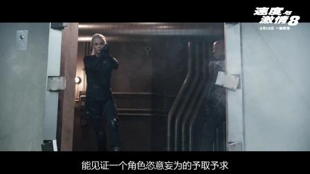 """《速度与激情8》曝""""邪恶反派""""特辑"""