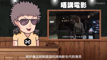 TVB嘅霸道总裁被喷不接地气?