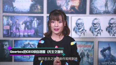 游戏快讯 Gearbox的CEO 或亲自泄露《无主之地3》?