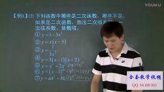 初中数学教学视频之二次函数初步(一)[超清版]