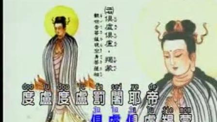 《大悲咒》  听了使人身心轻松的音乐 佛教音乐 佛教歌曲 佛歌 高清_标清