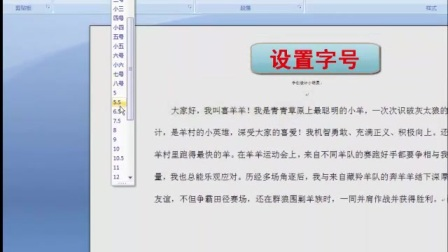 《讓文字更漂亮》人教版信息技術五上-延安實驗小學-梁佳-陜西省首屆微課大賽