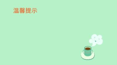 【宅妈妈开课啦】29 怎么放下宝宝.mp4