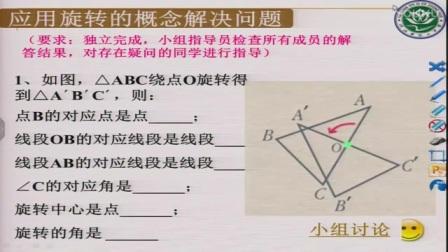 广东省初中数学《图型的旋转》说课视频,杨利红