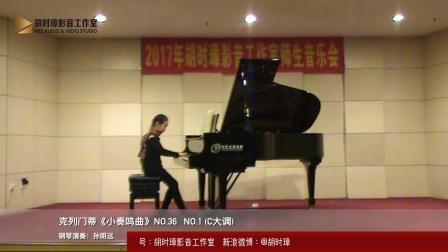 克列门蒂《小奏鸣曲》No.36   No.1 (c大调)-2017胡时璋影音工作室师生音乐会.mp4