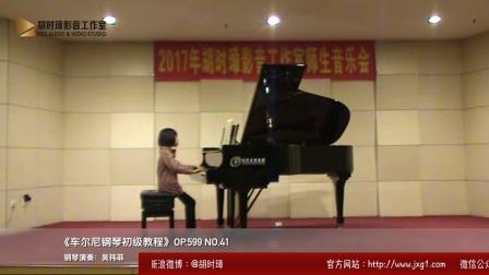《车尔尼钢琴初级教程》Op.599 No.41-2017胡时璋影音工作室师生音乐会.mp4