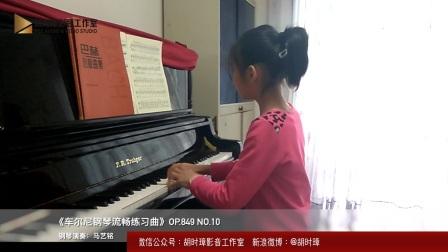 《车尔尼钢琴流畅练习曲》Op.849 No.10-胡时璋影音工作室