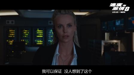 """《速度与激情8》""""僵尸车""""特辑"""